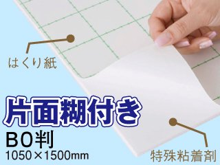 片面糊付きスチレンボード B0判(1050×1500mm) 7mm厚 20枚セット
