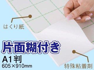 片面糊付きスチレンボード A1判(605×910mm) 5mm厚 20枚セット