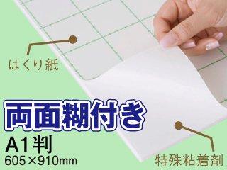 両面糊付きスチレンボード A1判(605×910mm) 5mm厚 20枚セット