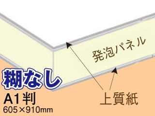 糊無しスチレンボード A1判(605×910mm) 7mm厚 20枚セット
