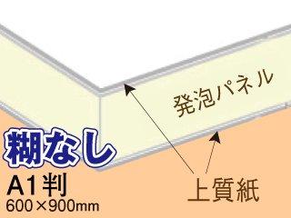 糊無しスチレンボード A1判(600×900mm) 3mm厚 18枚セット