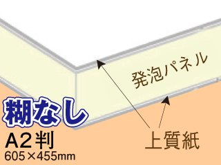 糊無しスチレンボード A2判(605×455mm) 5mm厚 100枚セット