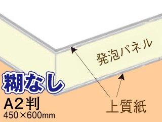 糊無しスチレンボード A2判(600×450mm) 3mm厚 35枚セット