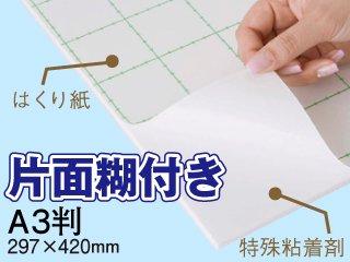 片面糊付きスチレンボード A3判(297×420mm) 5mm厚 300枚セット