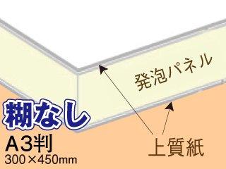 糊無しスチレンボード A3判(300×450mm) 2mm厚 100枚セット