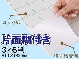 片面糊付きスチレンボード 3×6判(910×1820mm) 5mm厚 25枚セット
