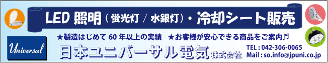 日本ユニバーサル電気|LED照明販売|通販サイト