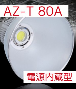 AZ-T 80A 電源内蔵80W LED工場灯 200W 水銀灯代替 高天井用照明器具