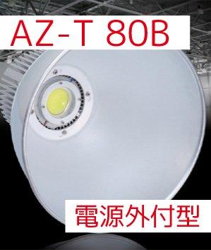 AZ-T 80B 電源外付80W LED工場灯 200W 水銀灯代替 高天井用照明器具