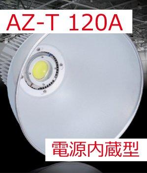 AZ-T 120A 電源内蔵120W LED工場灯 400W 水銀灯代替 高天井用照明器具