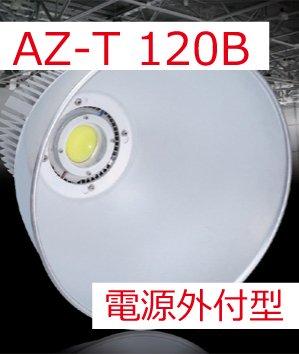 AZ-T 120B 電源外付120W LED工場灯 400W 水銀灯代替 高天井用照明器具