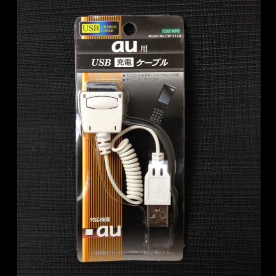 【アウトレット】 (B級品)au 充電ケーブル USB