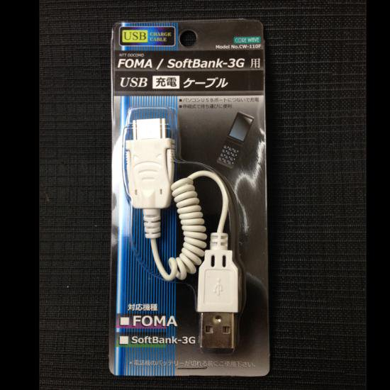 【アウトレット】 (B級品)FOMA/SoftBank 充電ケーブル USB
