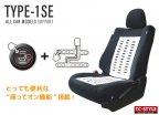 パーフェクトシートヒーター タイプ1SE(PSH-1SEHYS100)