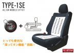 パーフェクトシートヒーター タイプ1SE(PSH-1SEHYS101)