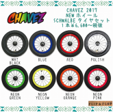 CHAVEZ【NEW 12インチホイール2017×SCHWALBEタイヤSET】