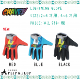 CHAVEZ【LIGHTNING GLOVE】