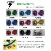 CHAVEZ【軽量アルミ袋ナット】8mmシャフト用
