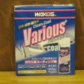 WAKO'S【バリアスコート】