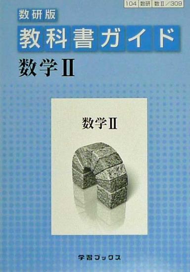 数 研 出版 教科書 解説