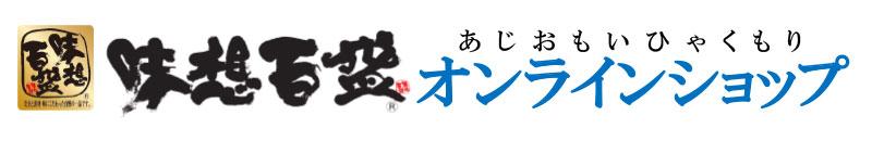 味想百盛オンラインショップ/〜安全・安心の納得のブランド〜