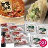 十勝清水青木ピッグファームSPF豚 ひまわり豚丼&野菜餃子セット 【冷凍商品】