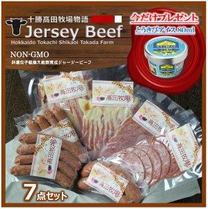 今ならお得がついてくる 十勝�田牧場物語 Jersey Beef 7点セット【冷凍商品】
