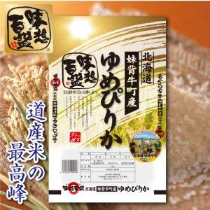 味想百盛の安全でおいしいお米!《令和元年産》北海道 妹背牛町産 道産米の最高峰! 谷川グループが作った『ゆめぴりか』5kg 【常温商品】
