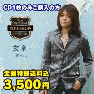 友章遺作集 2枚組CDアルバム 完全保存版 『君へ...』 CDのみ1枚ご購入の方こちら!≪特別送料込≫