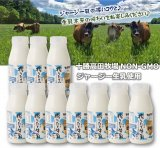 十勝搾りたてジャージー牛乳200ml×10本セット【冷蔵商品】