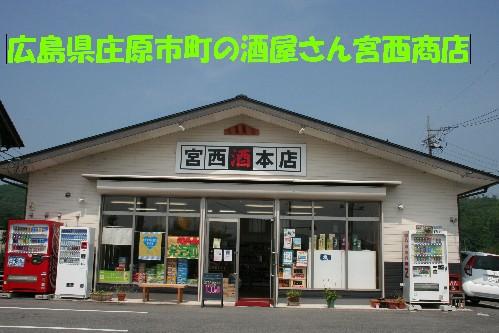 広島県庄原市 町の酒屋さん 有限会社宮西商店