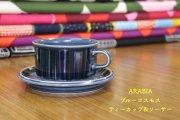 アラビア(ARABIA) ブルーコスモス(Kosmos)ティーカップ&ソーサーabkt3