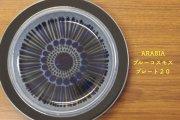 アラビア(ARABIA) ブルーコスモス(Kosmos) プレート20cm abkp1