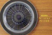 アラビア(ARABIA) ブルーコスモス(Kosmos) プレート20 abkp3