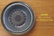 アラビア(ARABIA) ブルーコスモス(Kosmos) スープボウル abks1