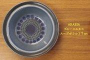 アラビア(ARABIA) ブルーコスモス(Kosmos) スープボウルabks2