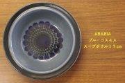 アラビア(ARABIA) ブルーコスモス(Kosmos) スープボウル abks3