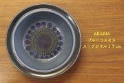 アラビア(ARABIA) ブルーコスモス(Kosmos) スープボウルabks4
