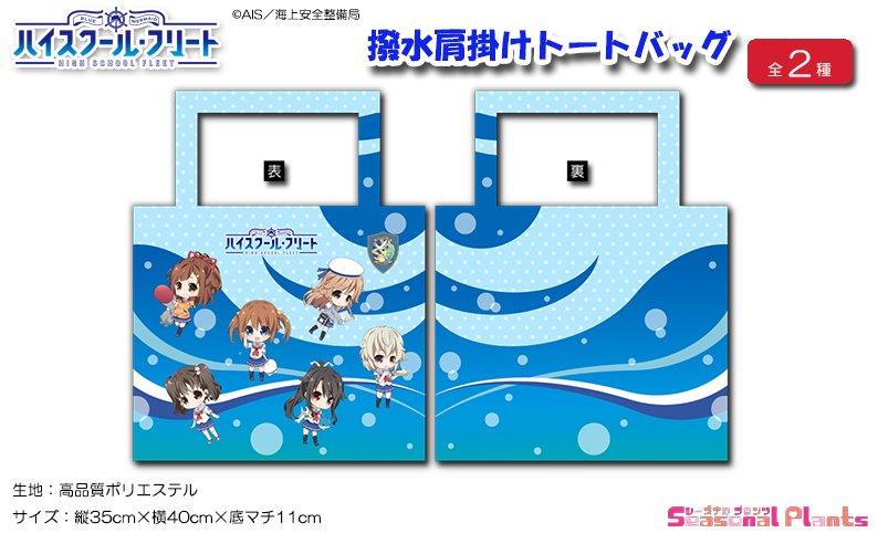 【 販売中 】ハイスクール・フリート 艦橋要員 撥水肩掛けトートバッグ