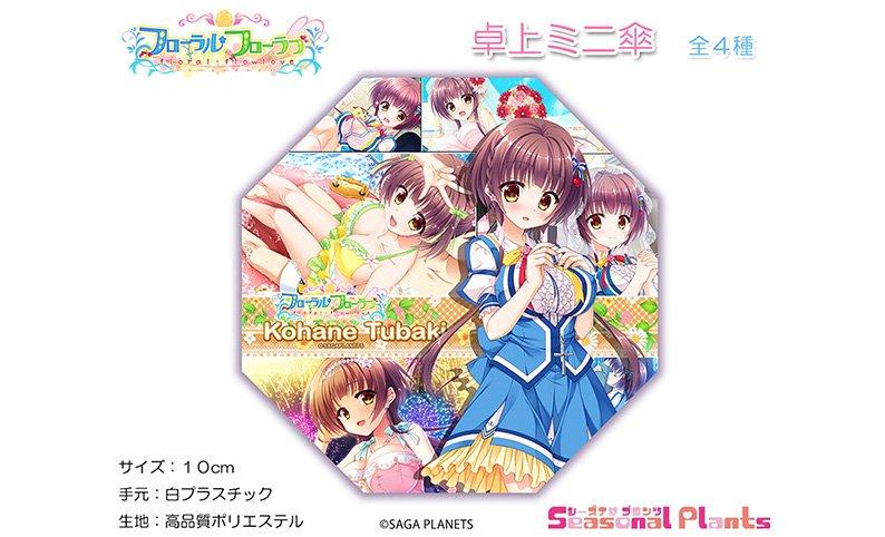 【 予約 】椿姫こはね 卓上ミ二傘【4月お届け】※特典ポストカード