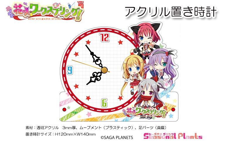 【予約】花咲ワークスプリング! アクリル置き時計【8月お届け】