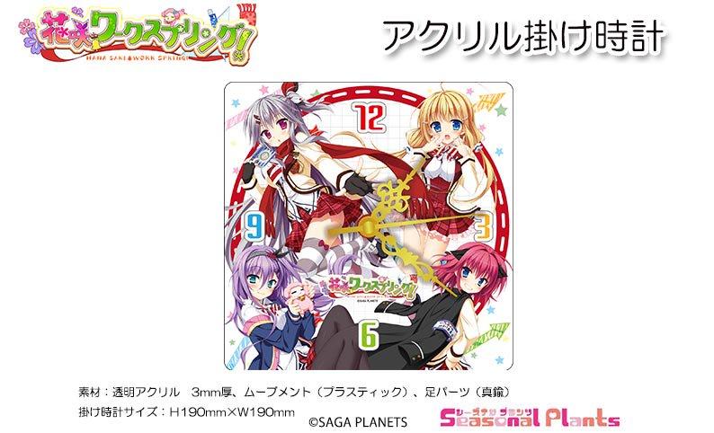 【予約】花咲ワークスプリング! アクリル掛け時計【8月お届け】