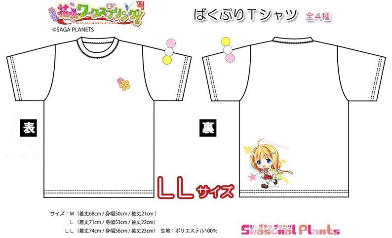 【予約】琴吹 ヒカリ ばくぷりTシャツ【LLサイズ】【8月お届け】