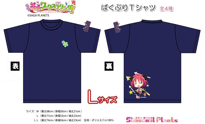 【予約】空森 若葉 ばくぷりTシャツ【Lサイズ】【8月お届け】