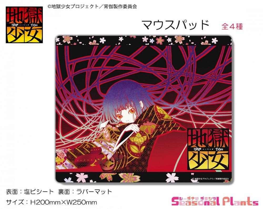 【予約】地獄少女 宵伽 マウスパッド 閻魔あい(A)【9月お届け】