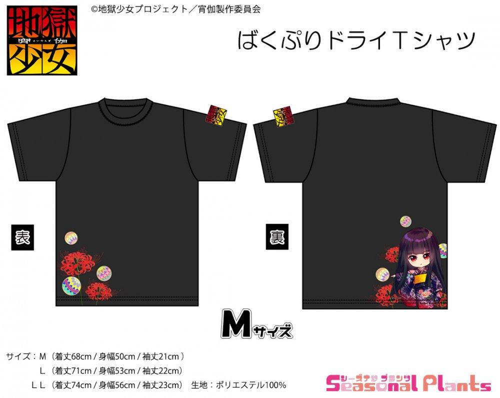 【予約】地獄少女 宵伽 ばくぷりドライTシャツ 閻魔あい[M]【9月お届け】