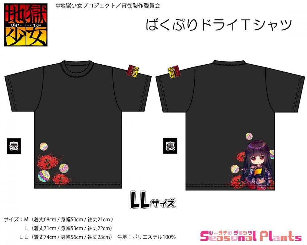 【予約】地獄少女 宵伽 ばくぷりドライTシャツ 閻魔あい[LL]【9月お届け】