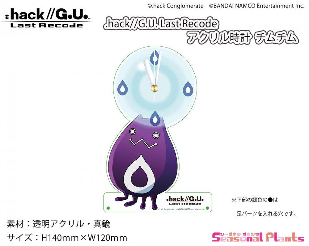 【予約】.hack//G.U. Last Recode チムチムアクリル時計
