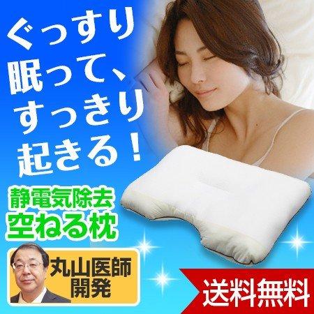 空ねる枕(くうねるまくら)〜静電気除去機能付き枕〜