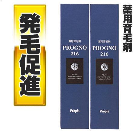 【新商品】プロピア 薬用育毛剤 プログノ216 2本セット
